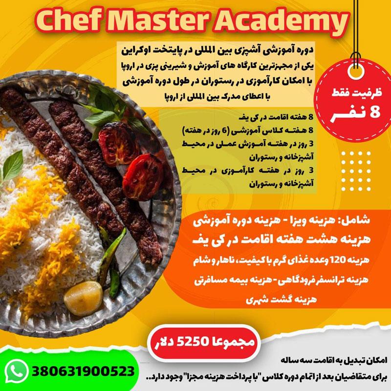 آموزش آشپزی در اوکراین