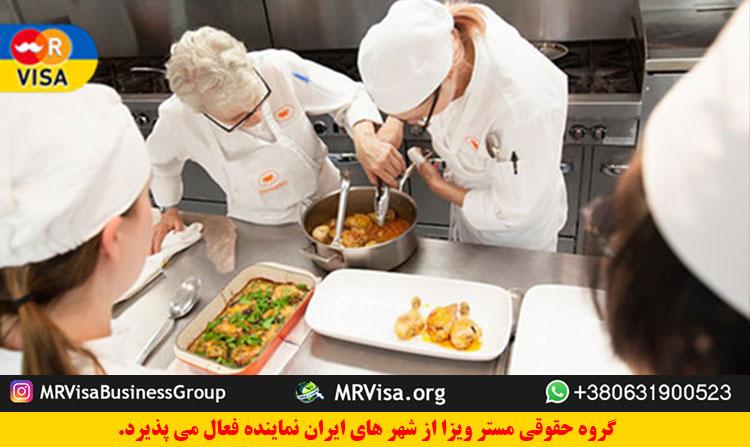 آموزش آشپزی در اروپا